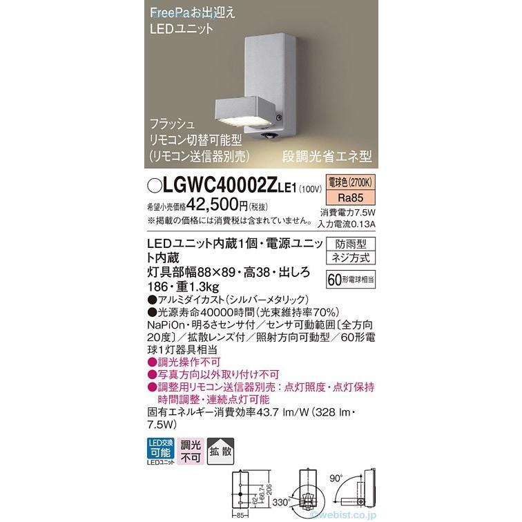 T区分 パナソニック照明器具 LGWC40002ZLE1 ポーチライト LED