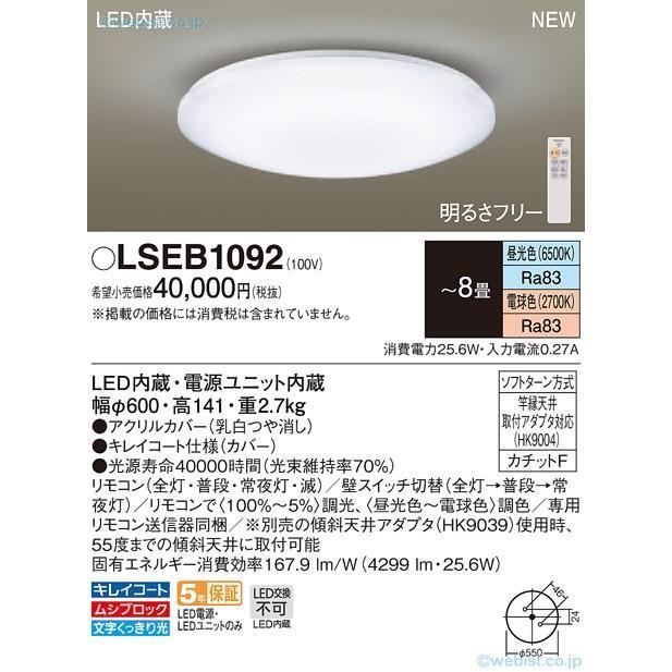 N区分 パナソニック照明器具 LSEB1092 (LGBZ1418相当品) シーリングライト リモコン付 LED