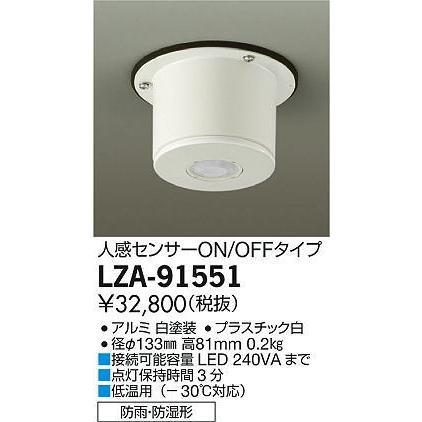大光電機照明器具 LZA-91551 オプション≪即日発送対応可能 オプション≪即日発送対応可能 オプション≪即日発送対応可能 在庫確認必要≫ 82f