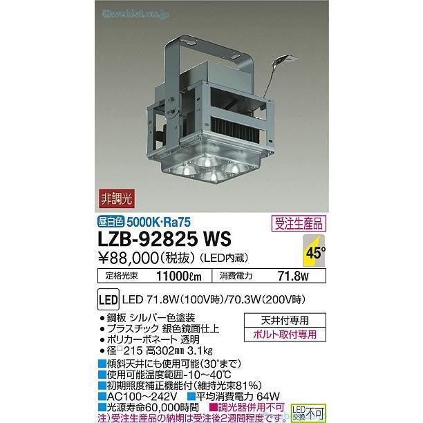 受注生産品 大光電機照明器具 LZB-92825WS ベースライト 高天井用 LED