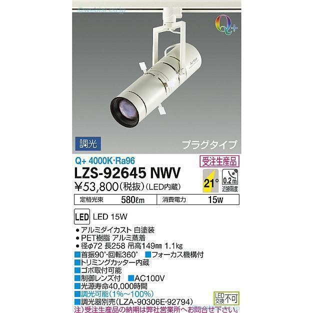 受注生産品 受注生産品 大光電機照明器具 LZS-92645NWV スポットライト LED