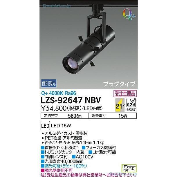 受注生産品 大光電機照明器具 LZS-92647NBV スポットライト LED LED LED c78