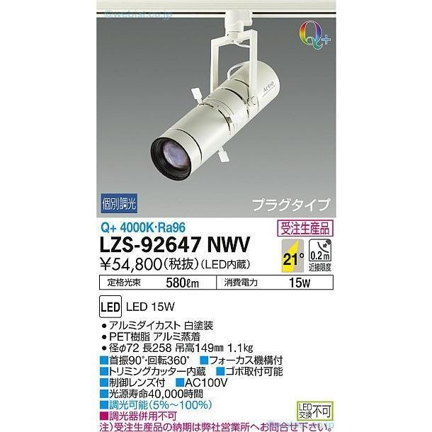 受注生産品 大光電機照明器具 LZS-92647NWV スポットライト スポットライト スポットライト LED d41