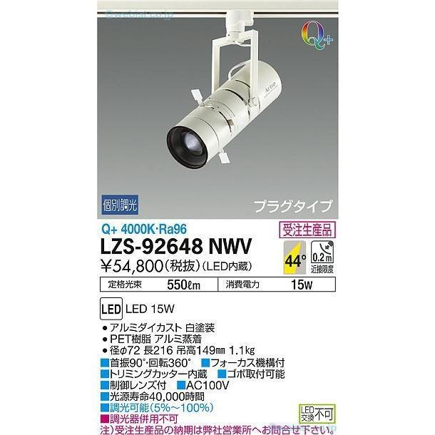 受注生産品 大光電機照明器具 大光電機照明器具 大光電機照明器具 LZS-92648NWV スポットライト LED 7a5