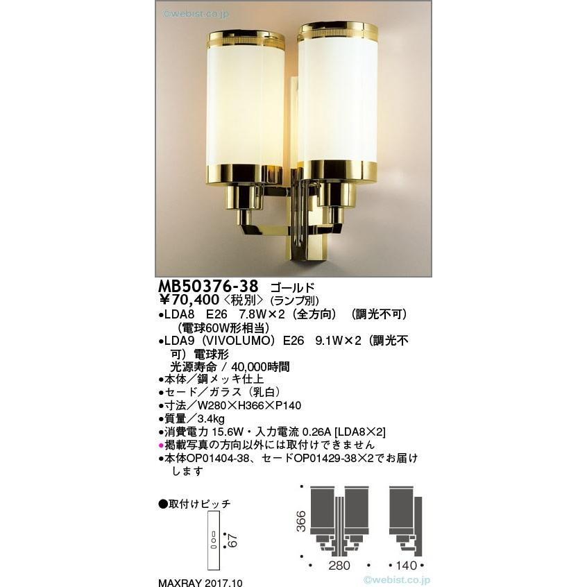 マックスレイ MB50376-38 (OP01404-38+OP01429-38×2) ブラケット 一般形 ランプ別売 自動点灯無し LED