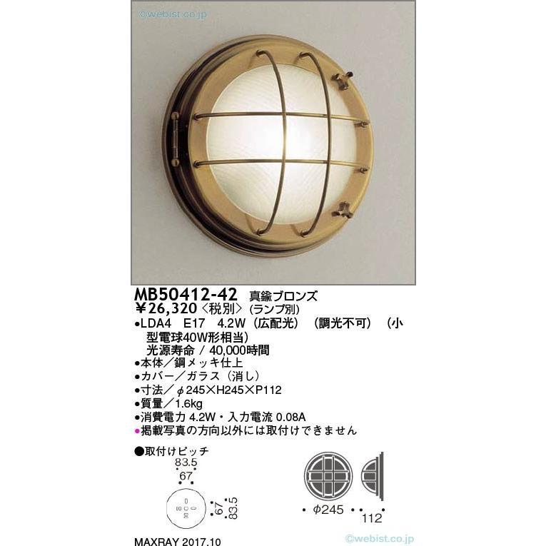 マックスレイ MB50412-42 MB50412-42 ブラケット 一般形 ランプ別売 自動点灯無し LED