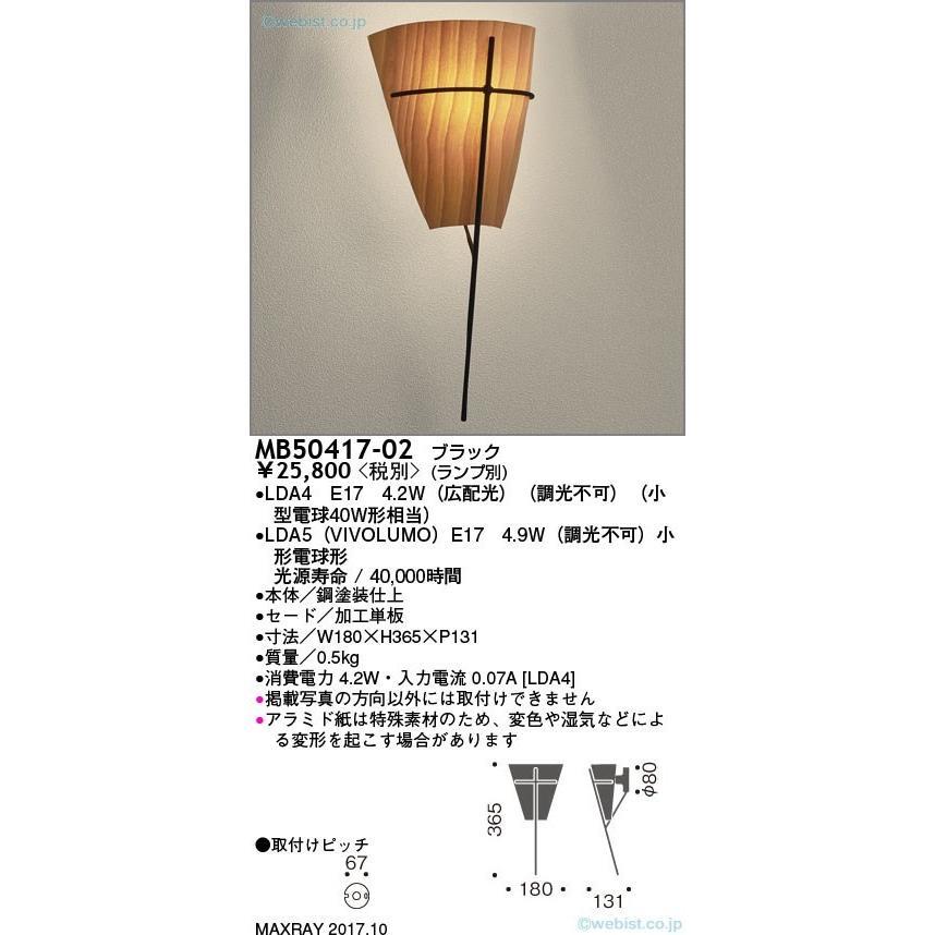 マックスレイ MB50417-02 ブラケット ブラケット 一般形 ランプ別売 自動点灯無し LED