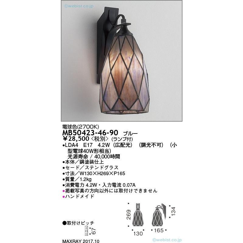 マックスレイ MB50423-46-90 ブラケット 一般形 一般形 自動点灯無し LED