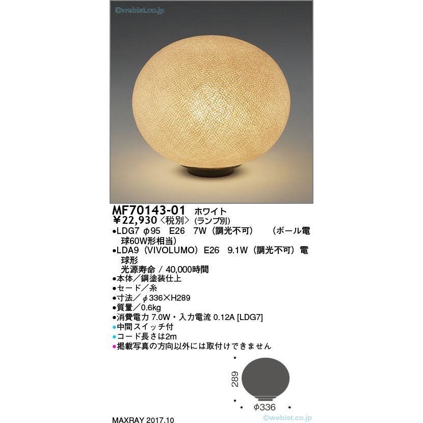 マックスレイ MF70143-01 スタンド ランプ別売 自動点灯無し LED