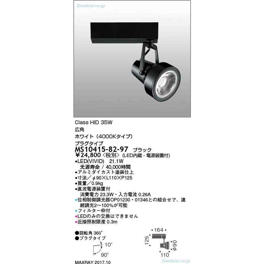 マックスレイ MS10415-82-97 スポットライト LED