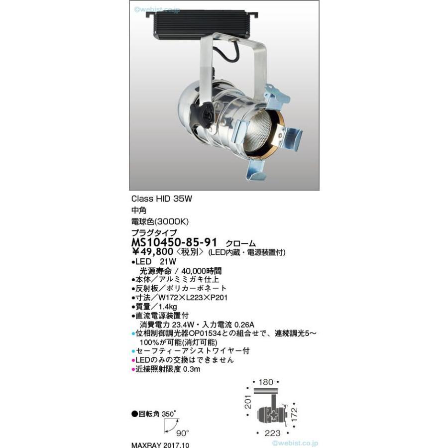 マックスレイ マックスレイ MS10450-85-91 スポットライト LED