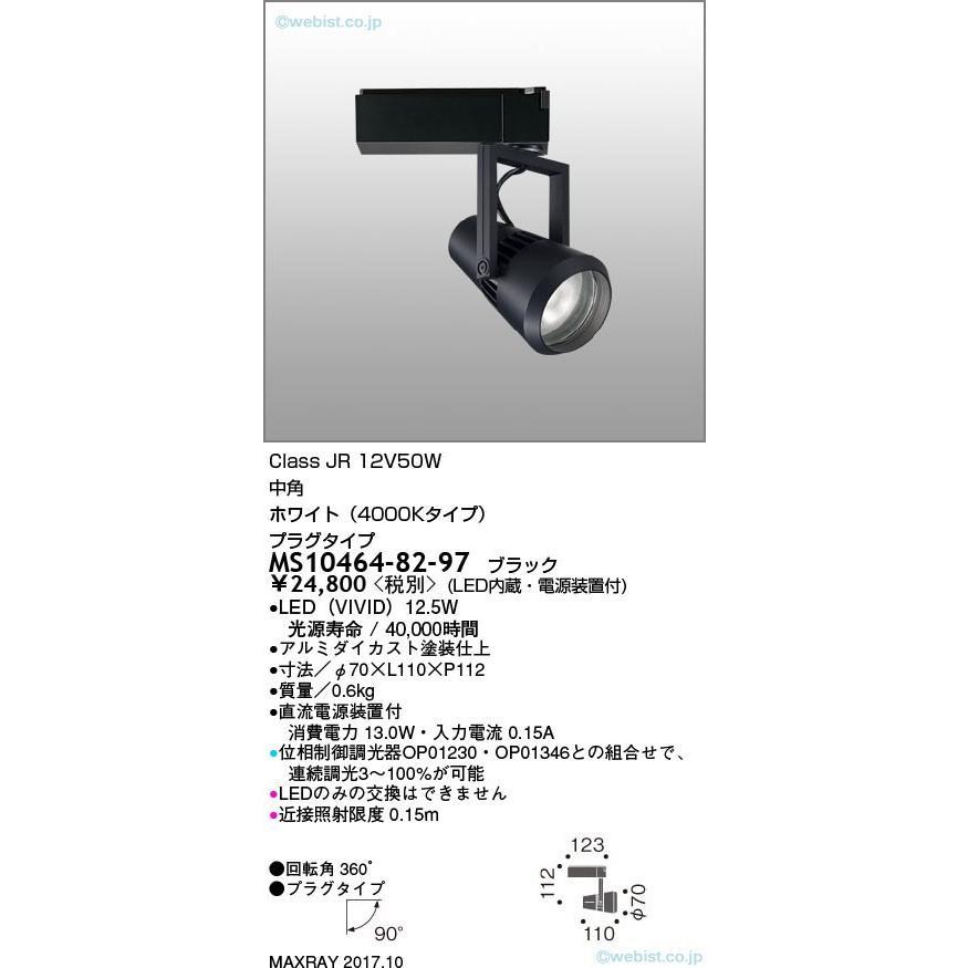 マックスレイ MS10464-82-97 MS10464-82-97 MS10464-82-97 スポットライト LED 0c0