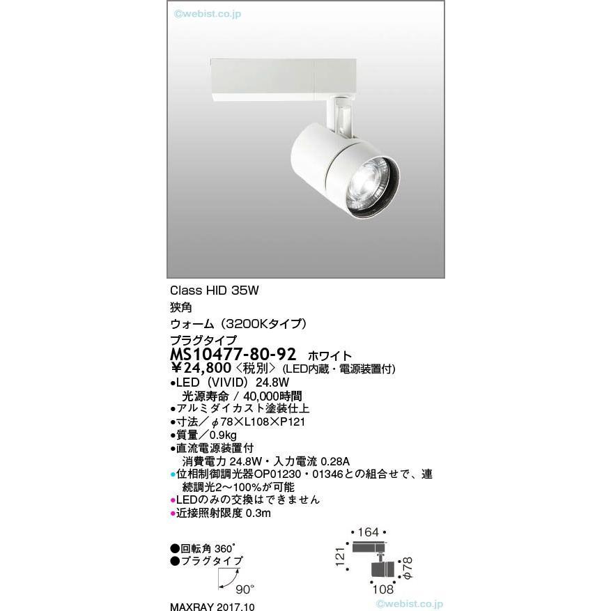 マックスレイ MS10477-80-92 スポットライト LED