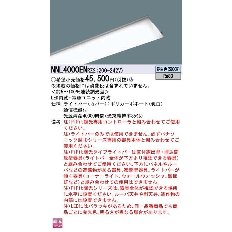 N区分 パナソニック施設照明器具 NNL4000ENRZ2 ランプ類 LEDユニット 本体別売 LED