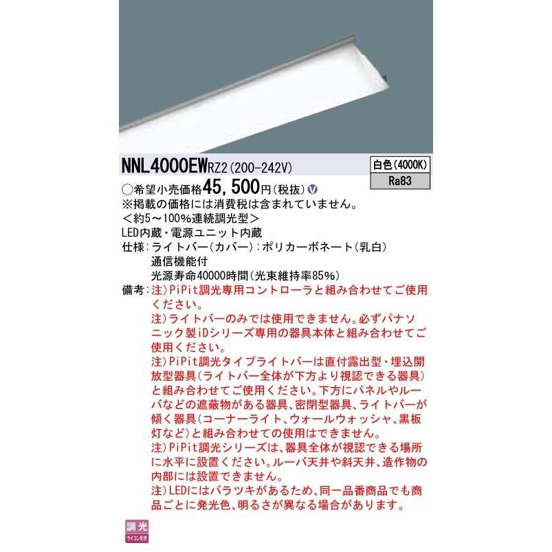N区分 パナソニック施設照明器具 NNL4000EWRZ2 ランプ類 LEDユニット 本体別売 LED