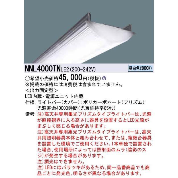 N区分 パナソニック施設照明器具 NNL4000TNLE2 ランプ類 LEDユニット 本体別売 LED