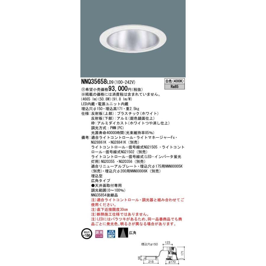 受注生産品 パナソニック施設照明器具 NNQ35658LD9 ダウンライト 一般形 LED