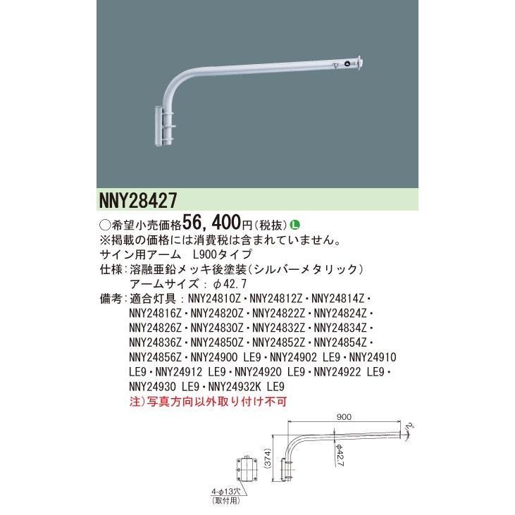 受注生産品 N区分 パナソニック施設照明器具 NNY28427 オプション オプション