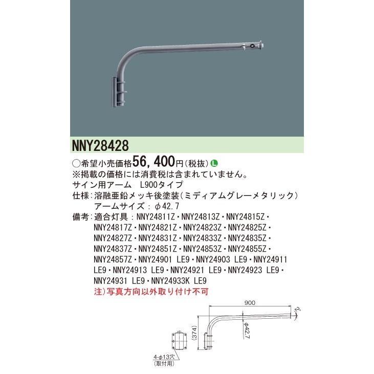 受注生産品 N区分 パナソニック施設照明器具 NNY28428 オプション