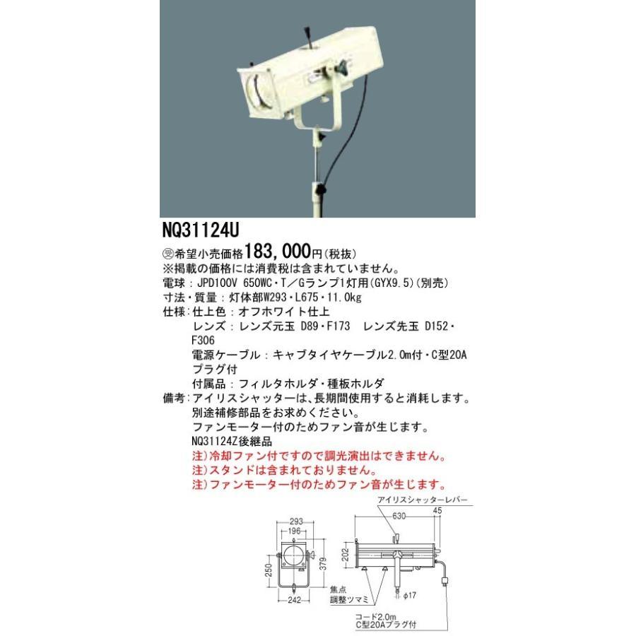 受注生産品 パナソニック施設照明器具 NQ31124U スポットライト ランプ別売 スタンド別売 白熱灯