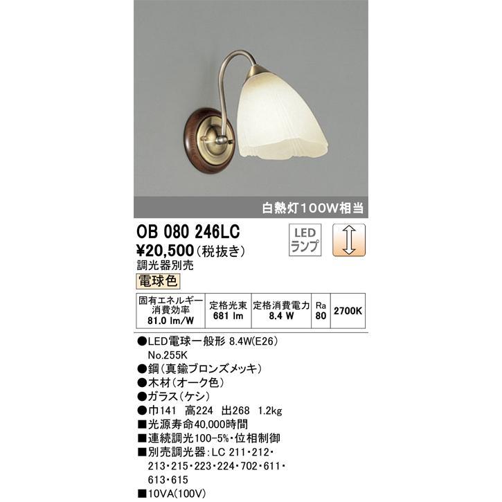 T区分オーデリック照明器具 OB080246LC ブラケット 一般形 一般形 LED