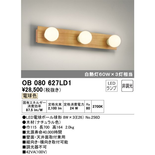 T区分オーデリック照明器具 OB080627LD1 OB080627LD1 (ランプ別梱包 NO256D1 ×3) ブラケット 一般形 LED