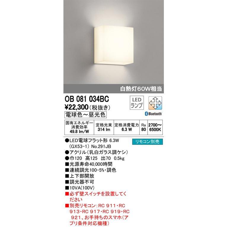 T区分オーデリック照明器具 OB081034BC OB081034BC ブラケット 一般形 リモコン別売 LED