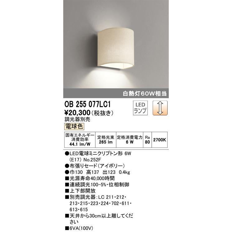 T区分オーデリック照明器具 OB255077LC1 (ランプ別梱包 NO252F) ブラケット 一般形 LED LED
