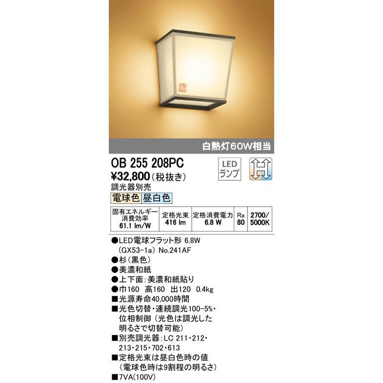 T区分オーデリック照明器具 OB255208PC OB255208PC (ランプ別梱包 NO241AF) ブラケット 一般形 LED