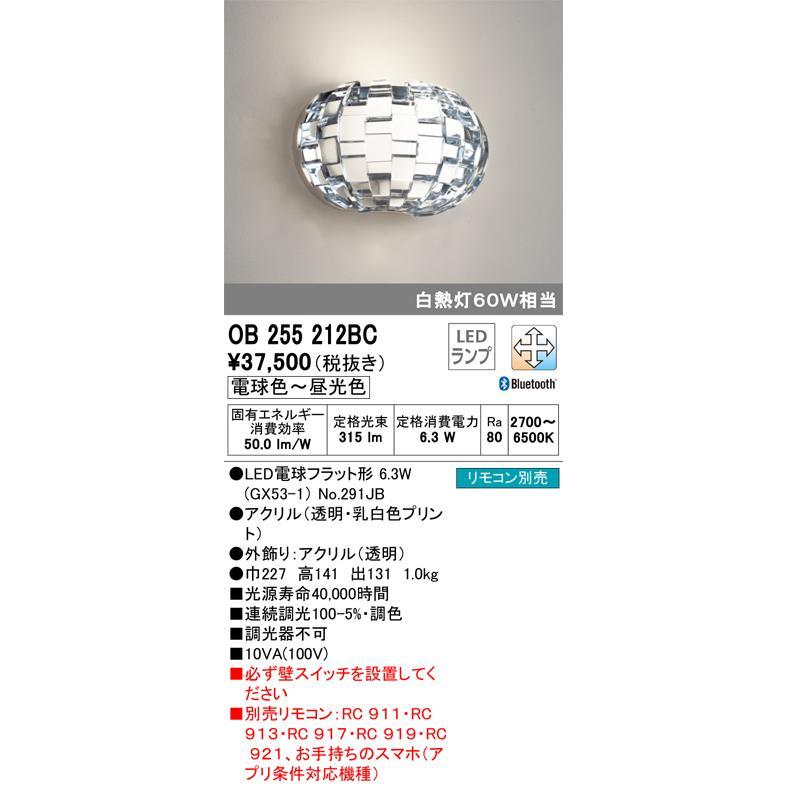 T区分オーデリック照明器具 OB255212BC (ランプ別梱包 NO291JB) NO291JB) ブラケット 一般形 リモコン別売 LED