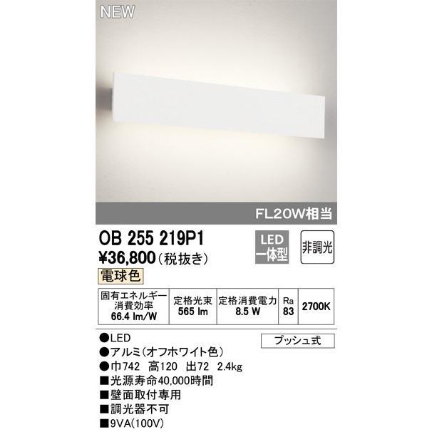 T区分オーデリック照明器具 OB255219P1 OB255219P1 ブラケット 一般形 LED
