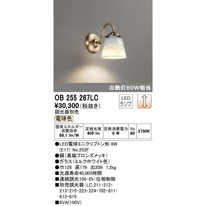 T区分オーデリック照明器具 OB255267LC (ランプ別梱包 NO252F) ブラケット 一般形 一般形 LED