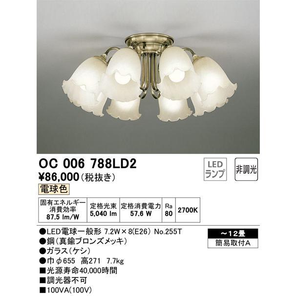 T区分オーデリック照明器具 OC006788LD2 (ランプ別梱包 NO255T ×8) シャンデリア LED