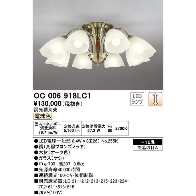T区分オーデリック照明器具 OC006918LC1 (ランプ別梱包 NO255K ×8) シャンデリア LED