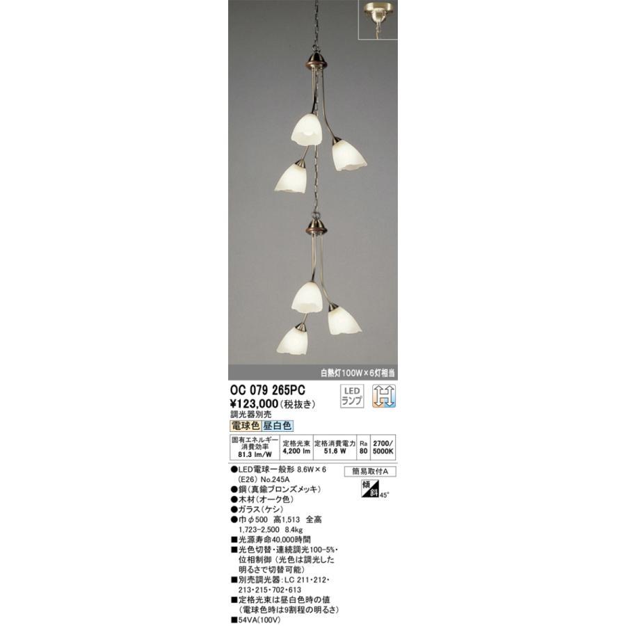 宅配便不可 T区分オーデリック照明器具 OC079265PC シャンデリア 調光器別売 LED