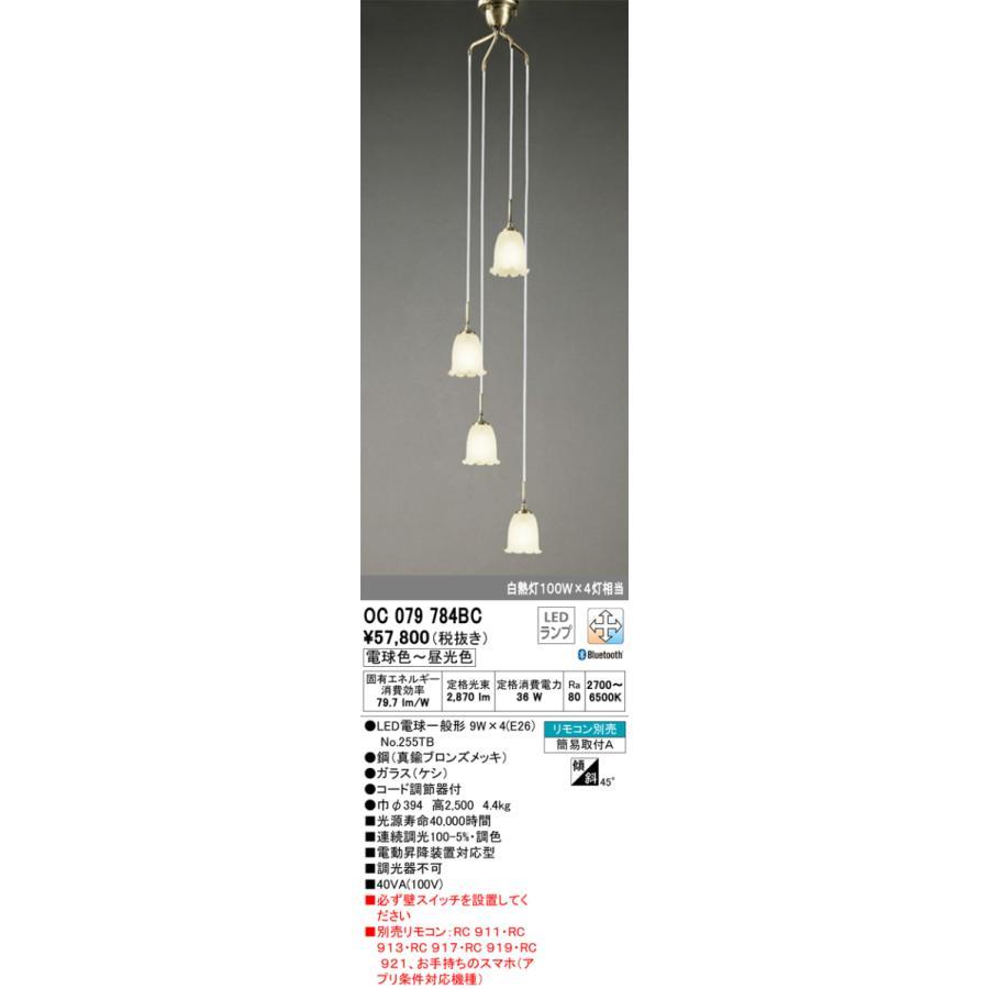 T区分オーデリック照明器具 OC079784BC シャンデリア シャンデリア リモコン別売 LED