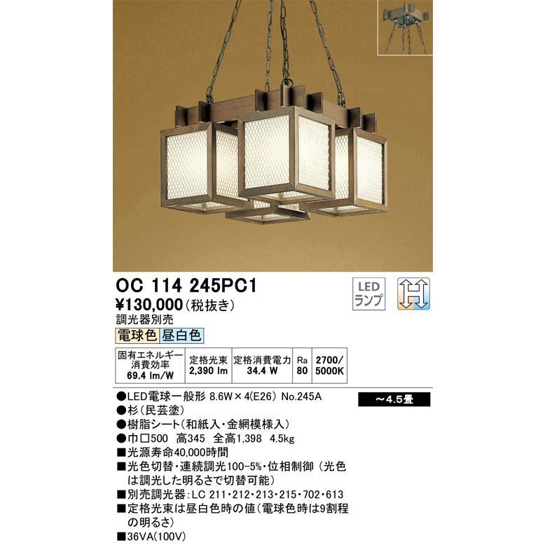 T区分オーデリック照明器具 OC114245PC1 (ランプ別梱包 NO245A ×4) シャンデリア LED