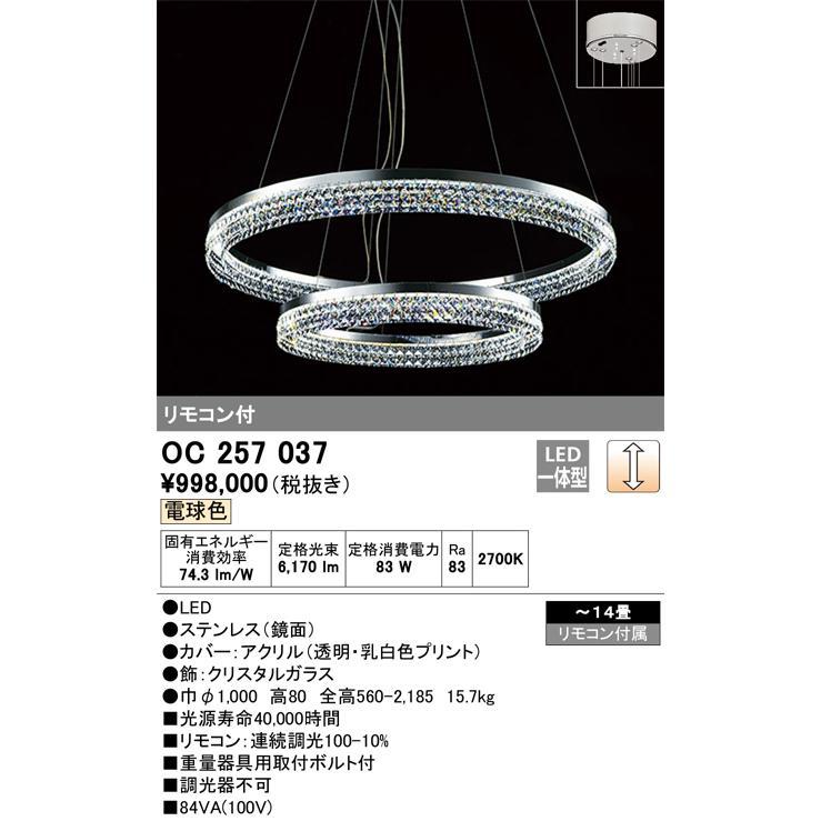 宅配便不可 T区分オーデリック照明器具 OC257037 シャンデリア リモコン付 LED