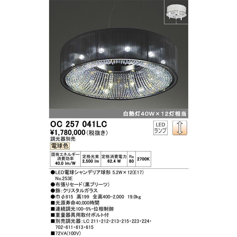 宅配便不可 T区分オーデリック照明器具 OC257041LC シャンデリア LED