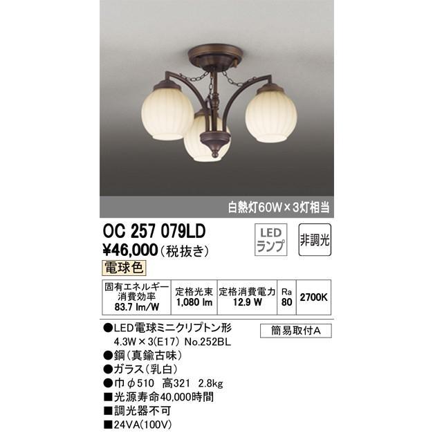 宅配便不可 T区分オーデリック照明器具 OC257079LD (ランプ別梱包 NO252BL NO252BL ×3) シャンデリア LED