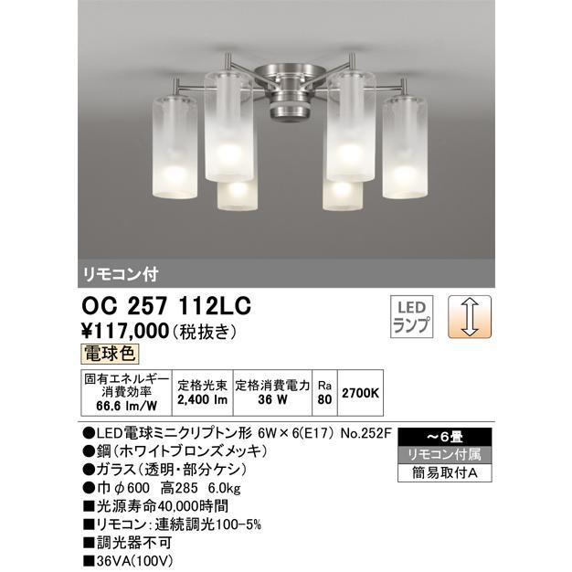 宅配便不可 T区分オーデリック照明器具 OC257112LC (ランプ別梱包 NO252F ×6) シャンデリア リモコン付 LED