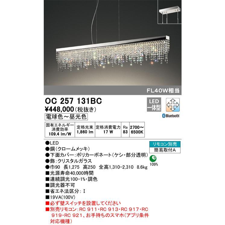 宅配便不可 T区分オーデリック照明器具 OC257131BC シャンデリア リモコン別売 LED