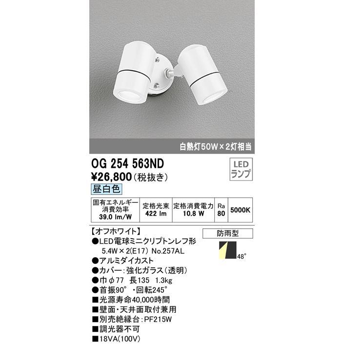 T区分オーデリック照明器具 OG254563ND 屋外灯 スポットライト LED