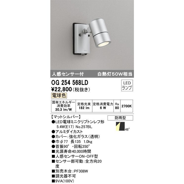 T区分オーデリック照明器具 OG254568LD 屋外灯 スポットライト LED