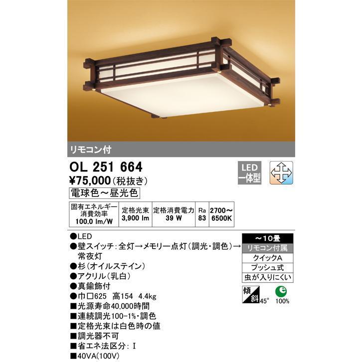 宅配便不可 T区分オーデリック照明器具 OL251664 OL251664 シーリングライト リモコン付 LED