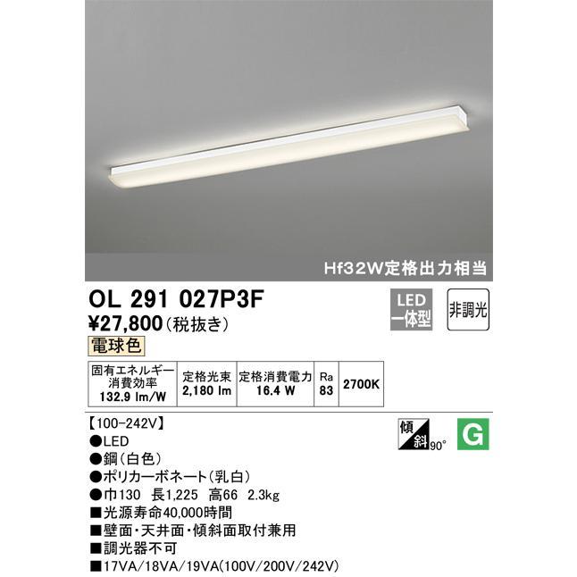 宅配便不可 宅配便不可 H区分オーデリック照明器具 OL291027P3F (ランプ別梱包 UN1413F) ブラケット 一般形 LED