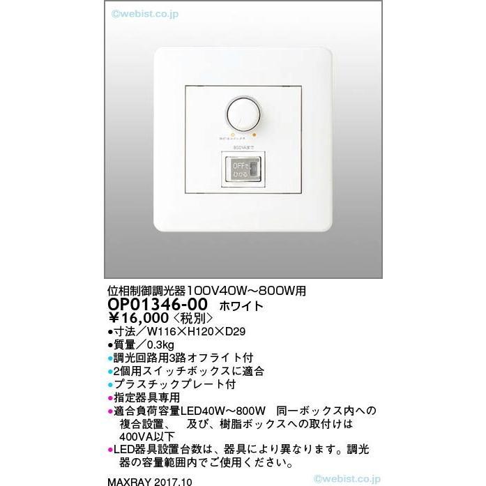 マックスレイ OP01346-00 OP01346-00 オプション