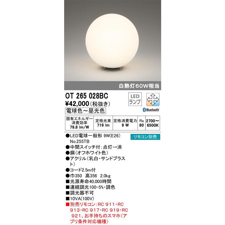 T区分オーデリック照明器具 OT265028BC (ランプ別梱包 NO255TB) スタンド リモコン別売 LED