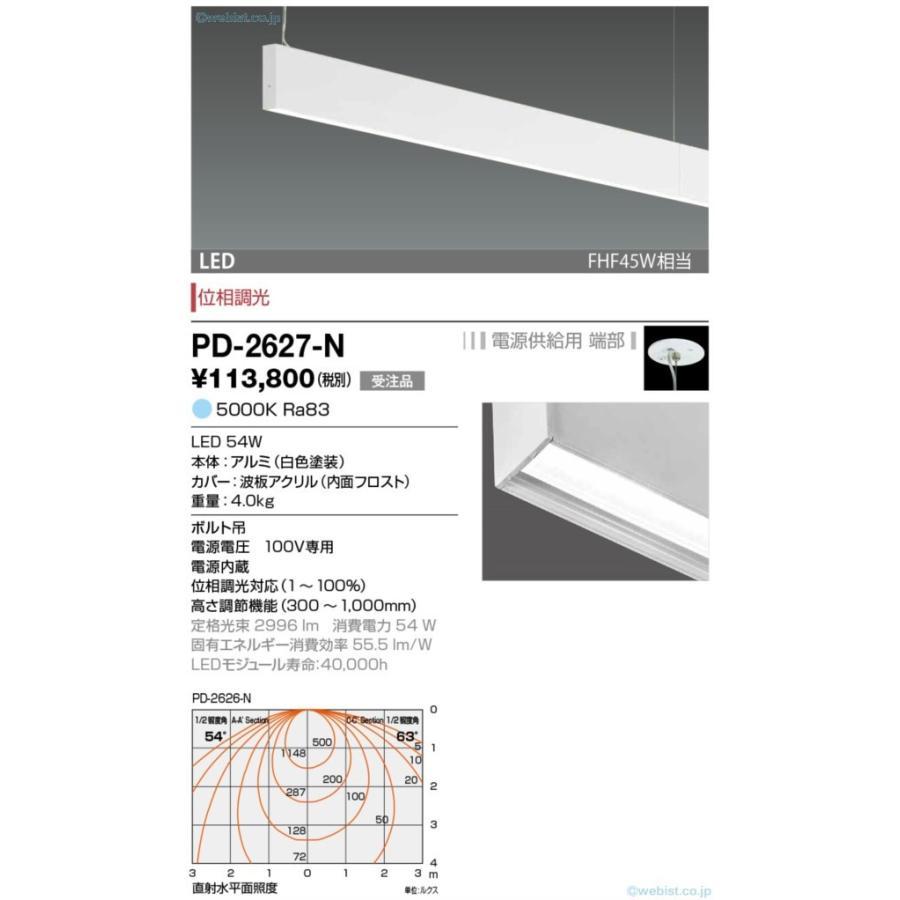 受注生産品 山田照明器具 PD-2627-N ベースライト 一般形 LED
