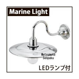 松本船舶明器具 R1S-MR-S (R1S型マリンライト シルバー) ブラケット 一般形 LED